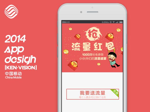 中国移动手机APP客户端专题活动界面设计《