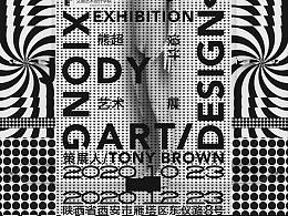 《着相》——熊超艺术设计展,在这场大展中找到打开秋冬设计之道的最佳方式