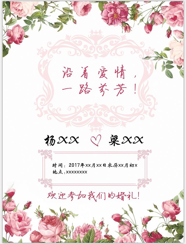 帮朋友设计的婚礼海报    图片