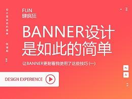 banner设计是如此的简单-让banner更耐看我使用了这些技巧 (一)