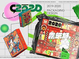 2019-2020礼盒包装设计