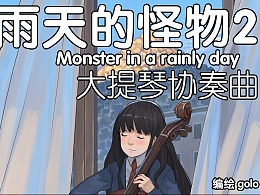 【短篇】雨天的怪物2(2014)