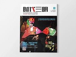 《时代三明》杂志2014年第5期三明的灯-夏茂游鱼