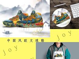 中国风欧文鞋子