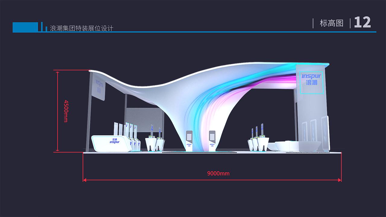 浪潮集团特装展位设计|空间|展示设计 |王大任 - 原创