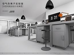 空气负离子实验室SI空间布局规划设计
