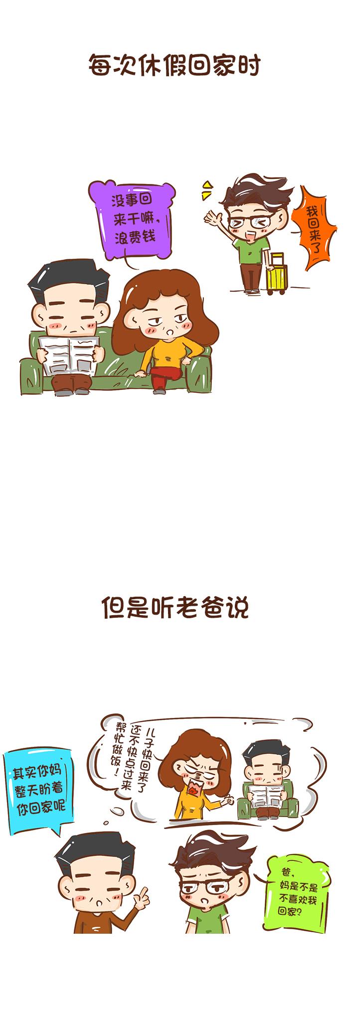 #母亲节#我那爱叨叨念的漫画|短篇/四格老妈|动飒漫画铅笔画图片