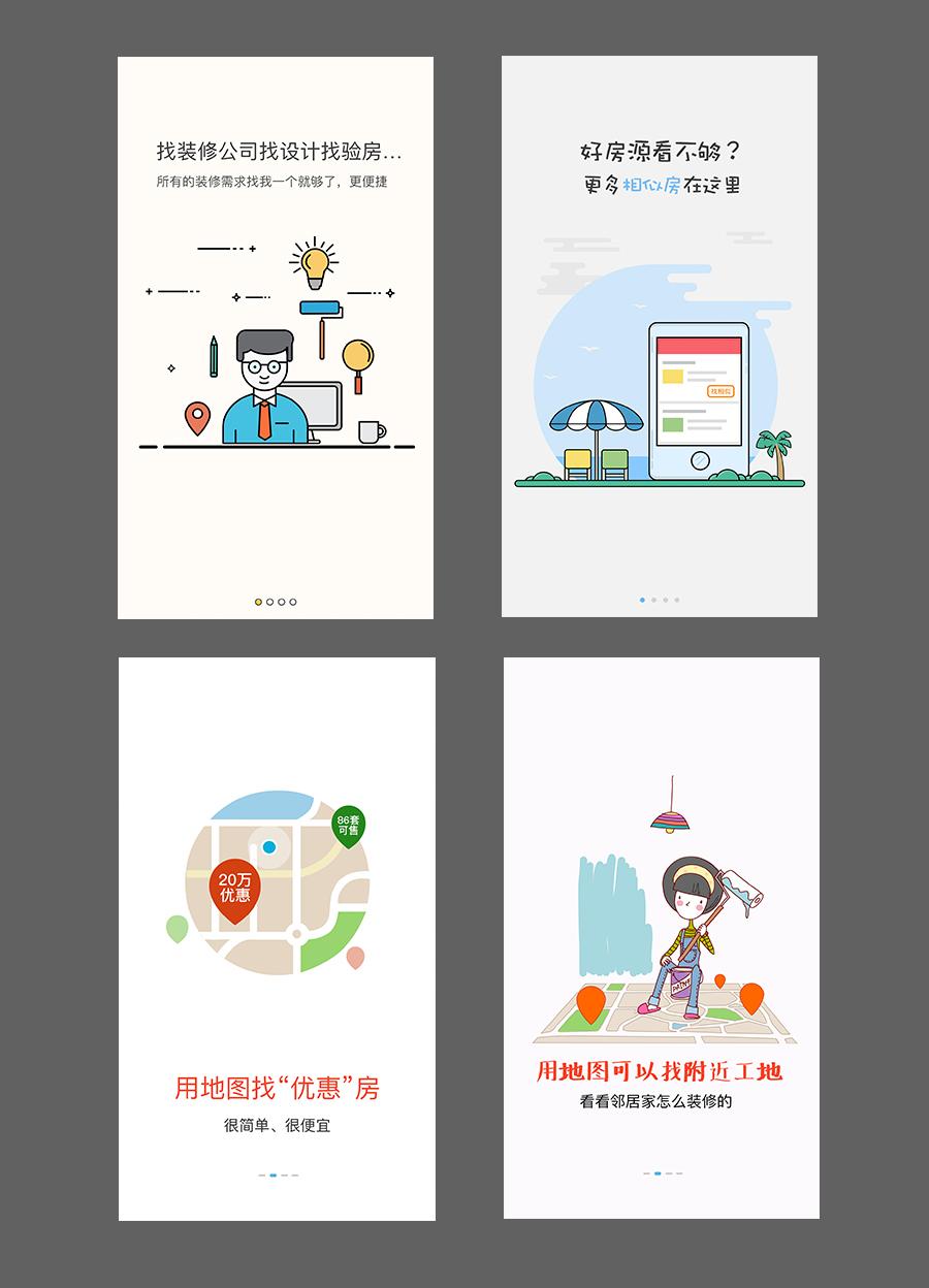app引导页设计图片