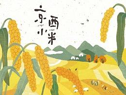 【商业插画】京西贡粮小米包装插画设计