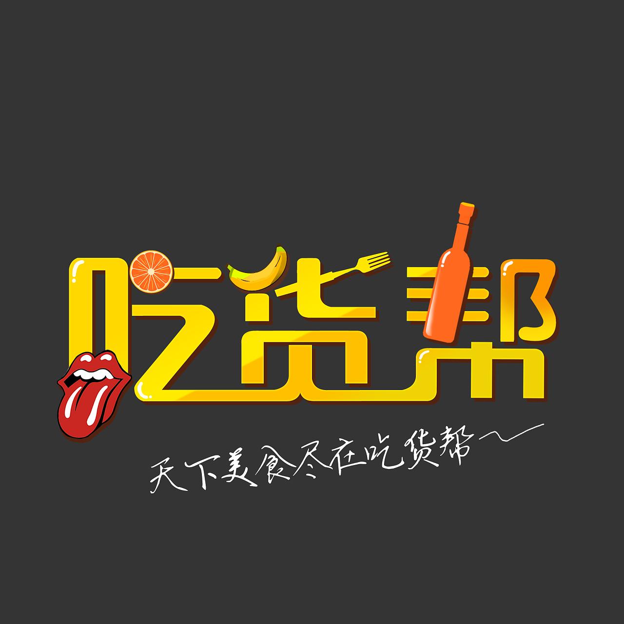 吃货帮logo|平面|标志|等待中的行走 - 原创作品图片