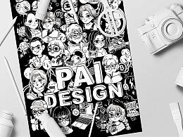 Pai Design全家福