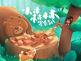 童年味道-春季插画
