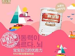 金装系列奶粉-韩国风