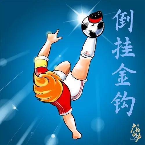 粤语足球术语(二)-葳蕤生光