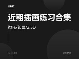 近期插画练习合集——微光/邮票/2.5D