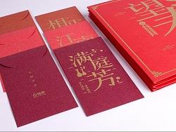 新年红包——SLD团队红包设计提案与定稿
