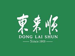 东来顺-火锅食材超市-北京首发-全国连锁