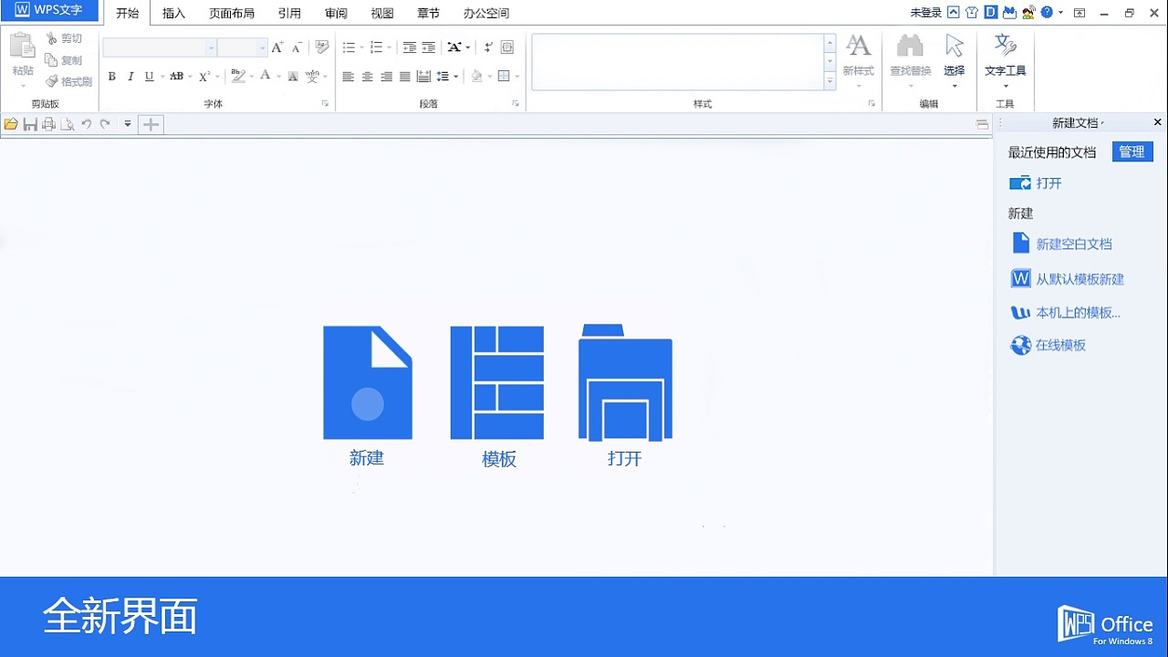 wps office for windows 8 概念设计图片