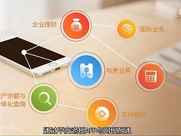 【平安银行】软件app动画视频