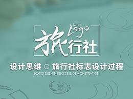 旅行社标志设计过程演示视频