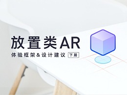 放置类AR体验框架和设计建议(下篇)