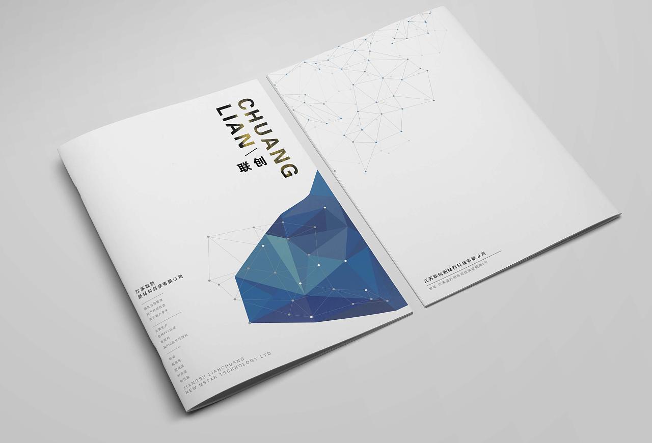 江苏 /strong>联创科技(丹阳)宣传画册及样本彩页设计印刷图片