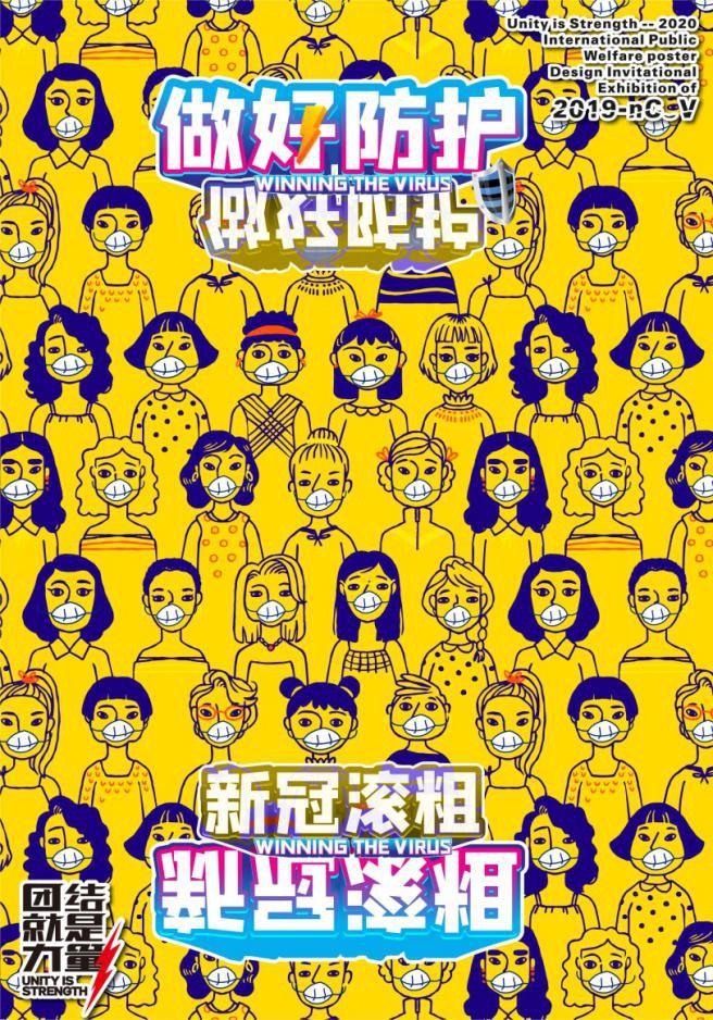 """团结就是力量——2020抗击""""新型冠状病毒""""国际公益海报设计邀请展纪实合集一插图(35)"""