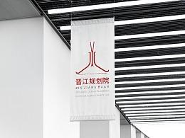 品牌「晋江规划院」