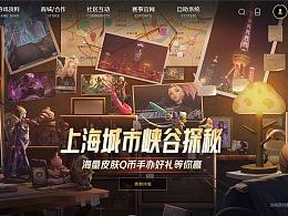 2020英雄联盟总决赛《上海打卡活动》-《主题生活圈》
