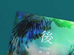 「音乐包装」歌手-杨搏 《独白》