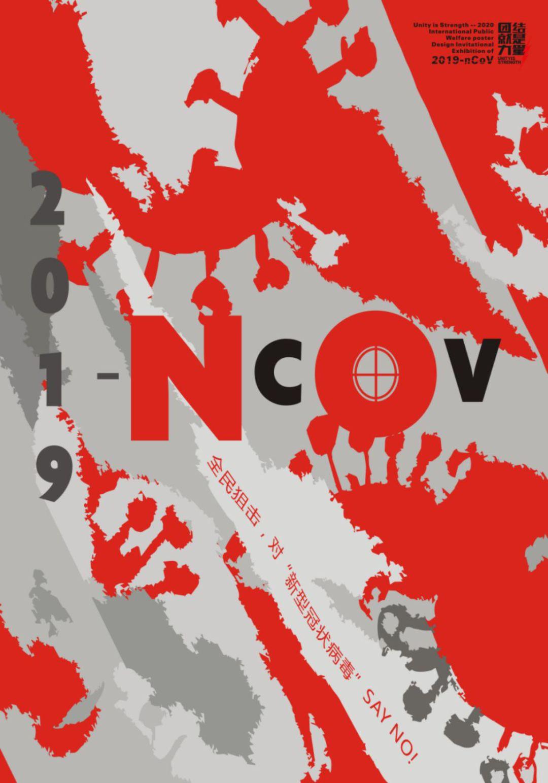"""团结就是力量——2020抗击""""新型冠状病毒""""国际公益海报设计邀请展纪实合集一插图(13)"""