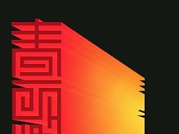 | 字形设计 | 春节快乐 探究九叠体
