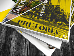 南非旅游产品宣传画册