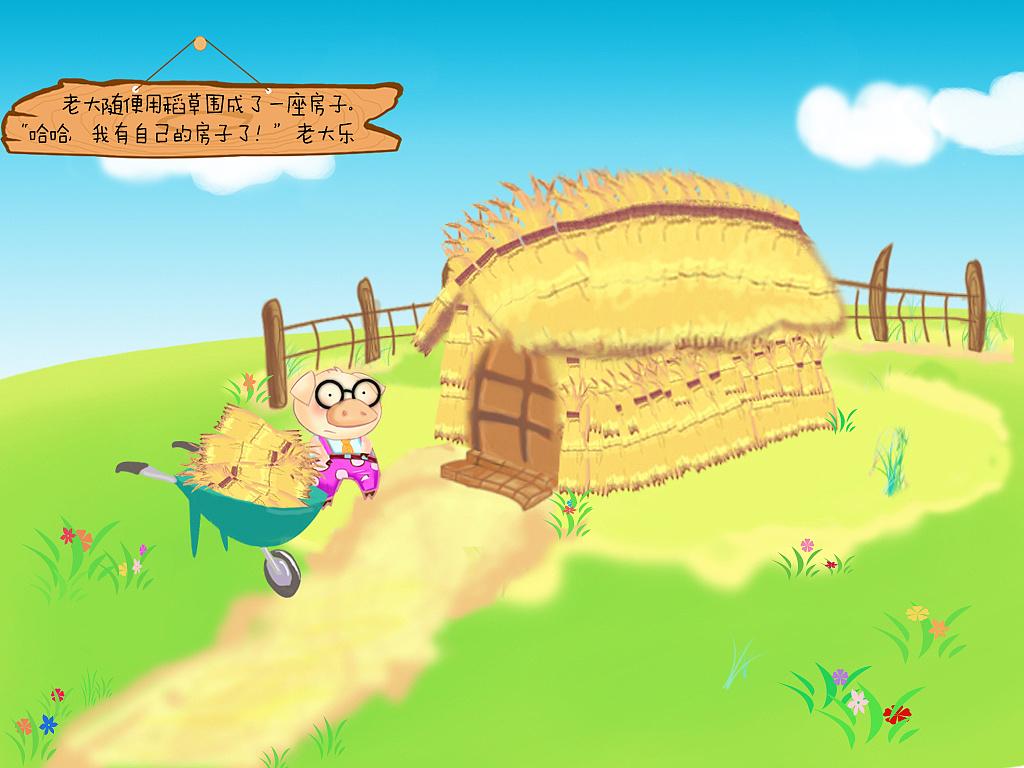 三只小猪|插画|儿童插画|上帝东东 - 原创作品 - 站酷 (ZCOOL)