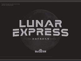【百度2019中秋禮盒】這是一份發自月球的中秋禮盒