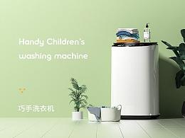 洗衣机详情页渲染x2