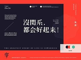 Font design-字体设计