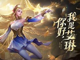 王者荣耀英雄音乐动画-艾琳《月桂之舞》