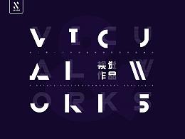 【视觉】·2017