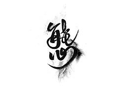 画字丨第九辑