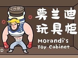 《莫兰迪的玩具柜》