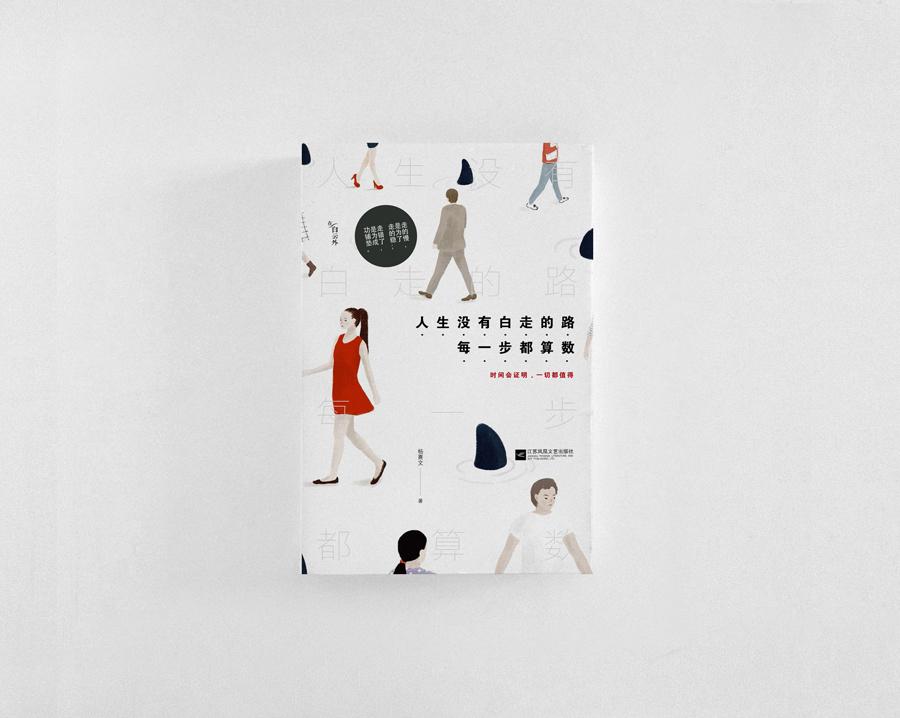查看《Aoi图书装帧设计06》原图,原图尺寸:900x718