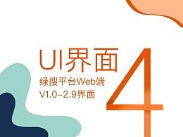 绿搜平台web端V1.0-2.9部分界面