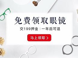 首页banner图