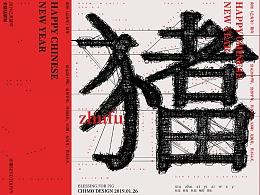 2019 猪福你Bro-Poster design