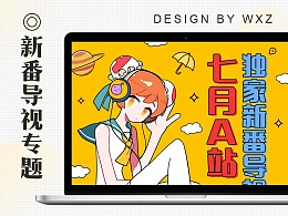 AcFun 7月独家新番导视专题页