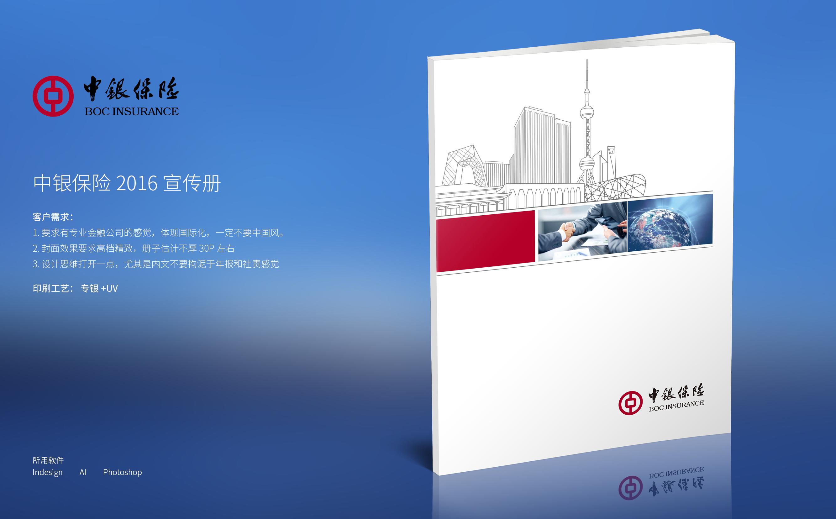 中银保险画册-封面