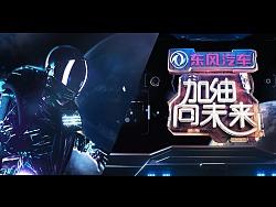 《加油!向未来第三季》片头视觉动态设计