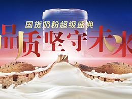 伊利国货奶粉超级盛典