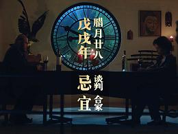 横琴合家病毒视频交易篇
